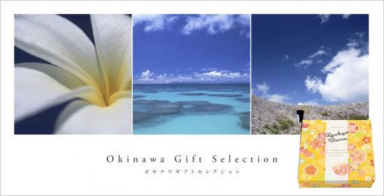 カタログギフト「青空」&琉球紅芋バームクーヘン